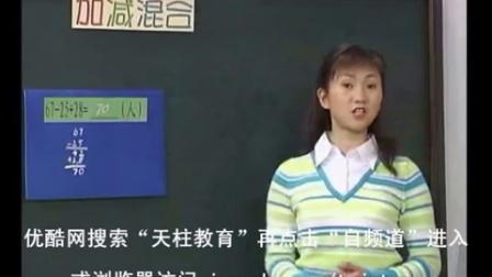 二年级数学上册 加减混合运算 教学视频课堂实录