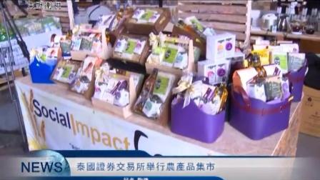 东盟卫视:泰国证券交易所举行农产品集市