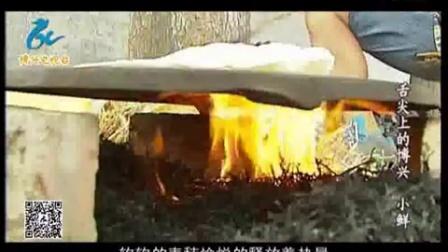 舌尖上的中国砂锅_舌尖上的中国北海_安徽亳州小吃