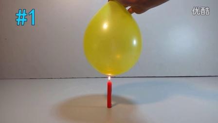 神奇的气球实验,你知道背后的原理吗