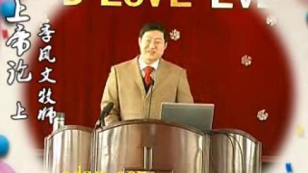 基督教讲道:上帝论【上】:季凤文牧师:河北视频1