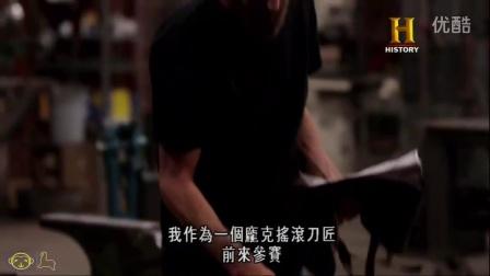 锻刀大赛 S03E08 希腊双刃剑 (中文字幕)