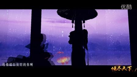 【剑三】《倾尽天下》倾世流年不负卿!电五双梦一倾年一公会特别宣传