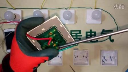 暗装一开五孔单控 开关插座分开使用 接线视频