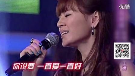 美女主播王婧:《我们都是好孩子》15