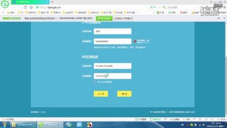 【路由器】笔记本电脑浏览器设置TL-WDR5620四天线无线路由器教程