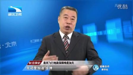 《长江新闻号》 20161210