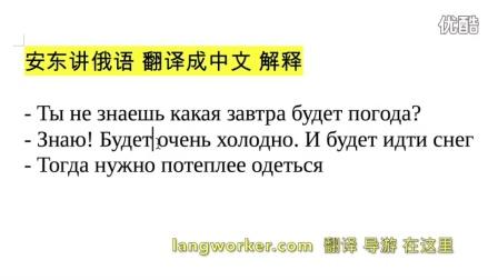 俄语对话 阅读 翻译