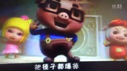 《猪猪侠之终极决战》为小朋友唱一首《男神曲》(唱跑调了、别笑!)---秋丰