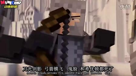 MC中文动画-指环王第3部-王者归来-电影恶搞