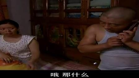 刘能大半夜给赵四打电话,问他老婆叫什么,把赵四气坏了