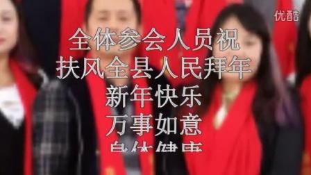 第一届东莞市扶风商会拜年视频会
