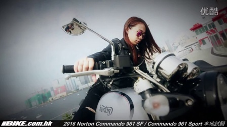 2016 Norton Commando 961 SF / Commando 961 Sport 香港试骑