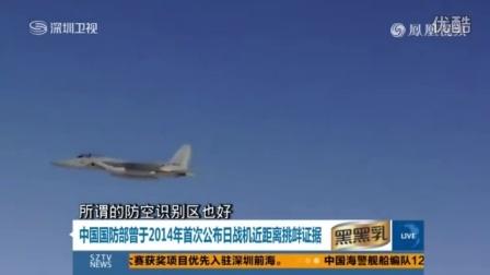 中国国防部曾于2014年首次公布日战机近距离挑衅证据