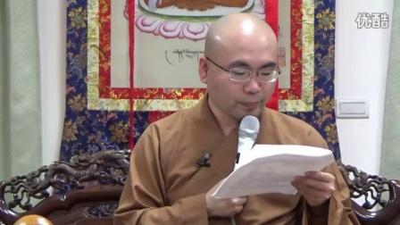 2016-11-26台南貢噶寺二日禪大寂法師開示