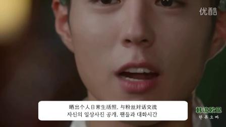 韩星朴宝剑, 为亚洲巡回活动揭幕