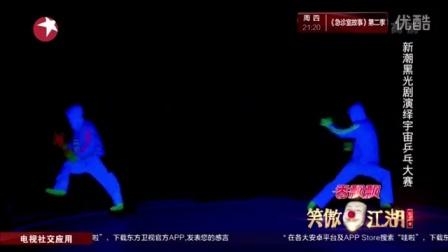 新潮黑光剧演绎宇宙乒乓大赛 151025 笑傲江湖1 恶