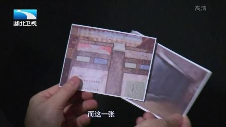 大揭秘 唐玄宗贵妃石椁之谜(上集) 161212 高清