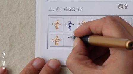 张神农数字化练字法  12圣的书写方法