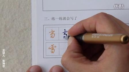 张神农数字化练字法  14当的书写方法
