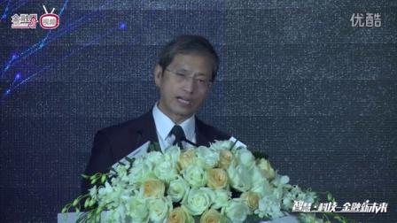 王君:普惠金融不是优惠 而是包容