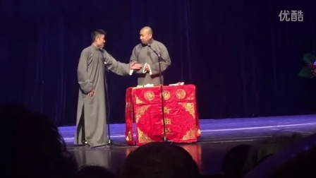【相声】20161107 苗阜 王声 《大禹治水》 青曲社相声大会沈阳专场