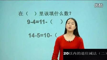 【一年级数学】加减法【26】_标清