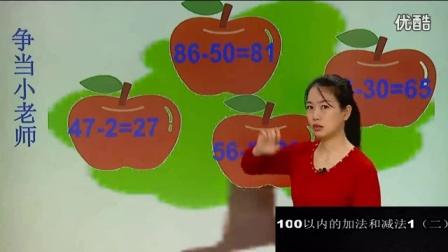 【一年级数学】加减法【30】_标清