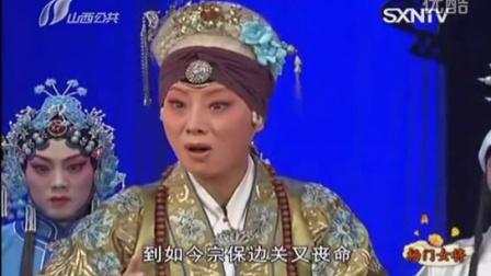 晋剧《杨门女将》李建清