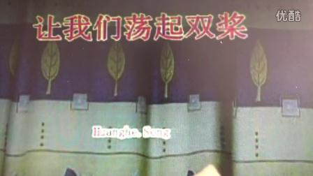 校园歌曲<让我们荡起双桨>(shonghuanghe老俩组合口琴曲)秋丰演唱