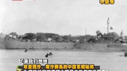 2016-12-13军情解码 收复西沙、南沙群岛的中国军舰秘闻