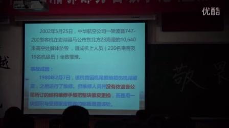 岳阳县一中 阳新《敬畏规则》(2016.11.19上午第四节)