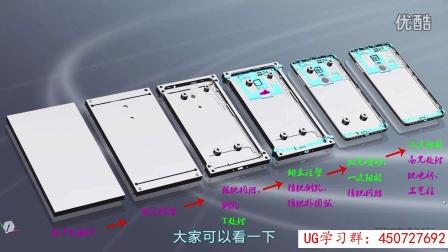 001.CNC数控编程第1节 -小米手机后盖CNC加工