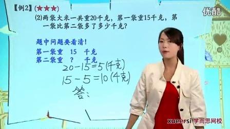 【一年级奥数】:生活中的数学_标清