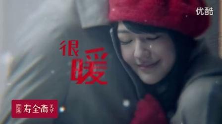 寿全斋红糖姜茶小S代言广告视频