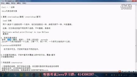 java0基础入门学习教程--继承和重写方法(10)