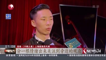 看东方20161215侵入式戏剧巅峰之作《不眠之夜》上海版昨晚首演 高清