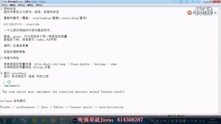 java0基础入门学习教程--类型转换和接口(14)