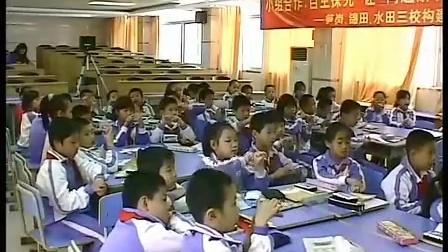 小学三年级数学年月日教学视频北师大版石红
