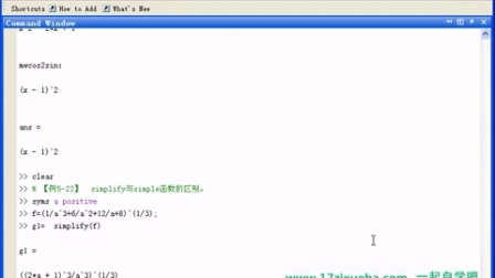 matlab入门到精通系列之五 符号计算