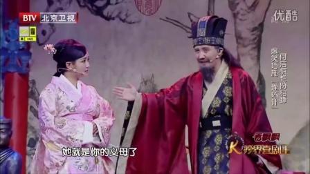 跨界喜剧王20161105何洁杨树林小品《连环计》