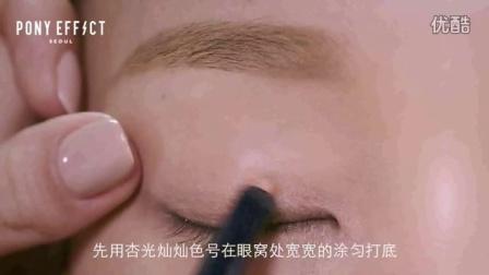 PONY EFFECT_双用眼影笔