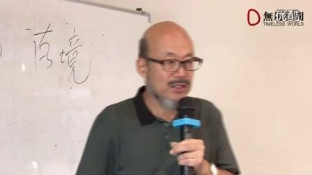 11王东岳对《物演通论》卷三社会哲学卷导读_高清