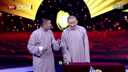 苗阜王声相声《大戏看北京》全程搞笑1 恶搞视频