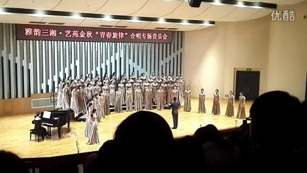 湖南师范大学天籁女声合唱团 《送你一个长安》