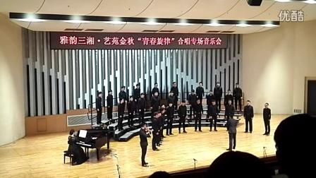 """湖南师范大学天籁""""和声令""""男声合唱团 《九儿》"""