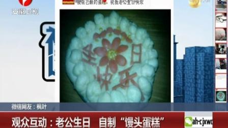 """观众互动:老公生日 自制""""馒头蛋糕"""" 超级新闻场 161216"""