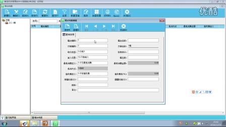 快餐奶茶v6 增强版资料设置打印机设置