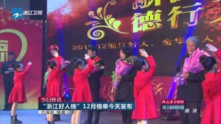 """""""浙江好人榜""""12月榜单今天发布 浙江新闻联播 161216"""