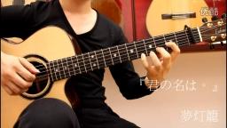 【你的名字】 夢灯籠 吉他独奏教学 1  (罗翔 Steven Law)